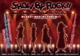 サンリオのキャラクタープロジェクト『SHOW BY ROCK!!』が2016年にミュージカル化(C) 2012, 2015 SANRIO CO., LTD.  SHOW BY ROCK!!製作委員会