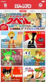 24時間限定! 「少年ジャンプ」作品がうすた京介風で登場  (C)SHUEISHA Inc. All rights reserved.