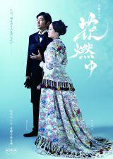 大河ドラマ『花燃ゆ』は最終章の明治編へ (C)NHK