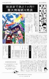 おそま通信第7回目(C)赤塚不二夫/おそ松さん製作委員会