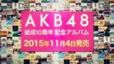 11月4日に結成10周年記念ベストを発売するAKB48