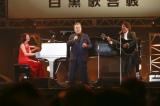 (左から)西村由紀江、西田敏行、松崎しげる