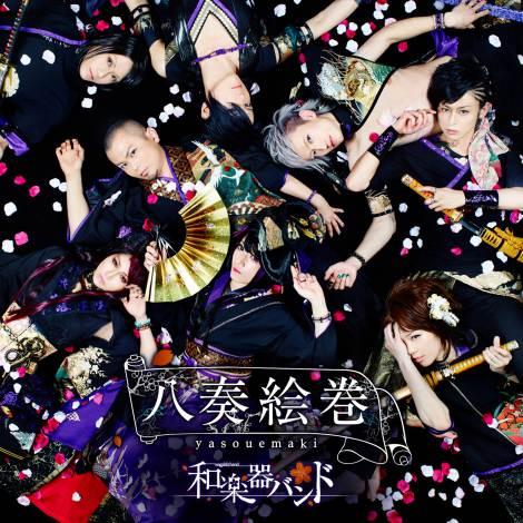 和楽器バンドの2ndアルバム『八奏絵巻』が初登場1位