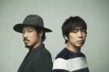 10月28日の大阪公演に出演するスキマスイッチ