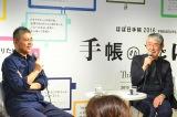意外にも(!?)この日が初対面という(左から)糸井重里、松本隆 (C)oricon ME inc.