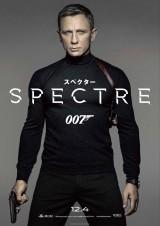 『007 スペクター』(12月4日公開)ポスター