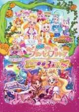 『映画Go!プリンセスプリキュア Go!Go!!豪華3本立て!!!』 (C)2015 映画Go!プリンセスプリキュア製作委員会