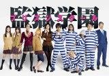 MBS・TBSの深夜枠で放送されるドラマ『監獄学園-プリズンスクール-』メインキャラ勢ぞろい(C)2015 平本アキラ・講談社/「監獄学園」製作委員会・MBS