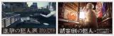 「新喜劇の巨人」大阪市内各地の名所に出現! 9月10日〜13日、阪急電鉄・神戸線、宝塚線、京都線の合計15編成の中吊り(全8種類)に掲出 左:未知やすえ、島田一の介、右:辻本茂雄(C)諫山創・講談社/「進撃の巨人展」製作委員会
