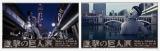 阪急電鉄車内中吊り(全8種類)より。左に内場勝則、右に巨人化した小籔千豊が! (C)諫山創・講談社/「進撃の巨人展」製作委員会