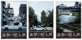実はバス停にもいた「新喜劇の巨人」たち!バス停ビジュアル 左:西川忠志、中央:烏川耕一、右:吉田裕(C)諫山創・講談社/「進撃の巨人展」製作委員会