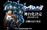 ゲーム『アルカナ・ファミリア』が舞台化決定(C)HuneX  (C)2015舞台アルカナ・ファミリア製作委員会