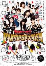 BiSHとVANQUISHBiSHのコラボイベントポスター