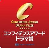 週刊エンタテイメントビジネス誌『オリジナル コンフィデンス』では「質の高いドラマ」を表彰する「コンフィデンスアワード・ドラマ賞」を設立