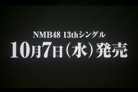 NMB48劇場で13枚目のシングル「Must be now」(10月7日発売)の選抜メンバー発表(C)NMB48