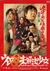 2015年1月末から上演された『舞台 ウレロ☆未解決少女』のBlu-ray&DVDが発売中(C)「ウレロ☆未体験少女」製作委員会