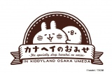 人気イラストレーター・カナヘイのオフィシャルショップ「カナヘイのおみせ」が梅田にオープン