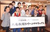 (前列左から)藤崎マーケット、栗田貴也社長、笑い飯、(後列)丸亀製麺グループで働く芸人たち (C)ORICON NewS inc.