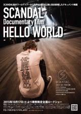 """10月17日にはドキュメンタリー映画『SCANDAL """"Documentary film「HELLO WORLD」""""』が公開される"""