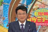 バラエティー特番『世界ゼツミョー!宣言』に出演した船越英一郎(C)日本テレビ