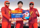海外ドラマ『THE FLASH/フラッシュ』の日本初上陸記念特別イベントに出席した(左から)はまやねん、なだぎ武、田中シングル (C)ORICON NewS inc.