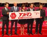 映画『アントマン』ジャパン・プレミアに出席した(左から)溝端淳平、ペイトン・リー監督、内田有紀、ポール・ラッド、小杉竜一 (C)ORICON NewS inc.