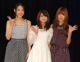 (左から)イベント発起人の元SKE48・桑原みずき、2年半振り芸能界復帰する小木曽汐莉、 矢神久美 (C)ORICON NewS inc.