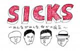 漫画家・渋谷直角氏がデザインしたタイトルロゴ(C)「SICKS」製作委員会