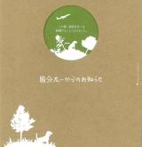 TOKIO・国分太一からの結婚報告