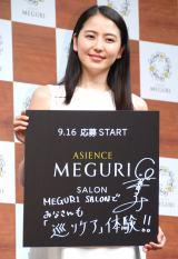 花王『ASIENCE MEGURI』新商品・新ブランドミューズ発表会に出席した長澤まさみ (C)ORICON NewS inc.