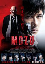 予告編と同時に解禁された『劇場版 MOZU』本ポスタービジュアル