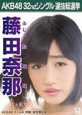 壇蜜似と言われていた藤田は総選挙ポスターを壇蜜風にしたことも
