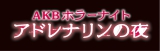 AKB48グループ40人が出演する連続ドラマ『AKBホラーナイト アドレナリンの夜』が、10月よりテレビ朝日系でスタート