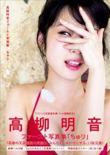 SKE48高柳明音ファースト写真集『ちゅり』表紙カット
