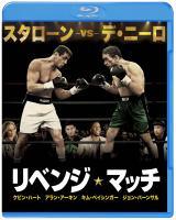 『リベンジ・マッチ』Blu-ray/DVD発売中(ワーナー・ブラザース・ホームエンターテイメント)