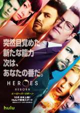 伝説のテレビシリーズ最新章『HEROES Reborn/ヒーローズ・リボーン』10月20日よりHuluで配信開始(C)2015 NBCUniversal. All Rights Reserved.