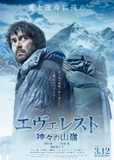 V6の岡田准一、阿部寛らが出演する映画『エヴェレスト 神々の山嶺』 (C)2016『エヴェレスト 神々の山嶺』製作委員会