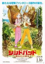 劇場版アニメ『シンドバッド 魔法のランプと動く島』2016年1月16日公開(C)プロジェクト シンドバッド