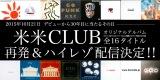 米米CLUBがアルバム全16タイトルを再発&ハイレゾ配信