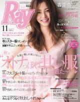 女性誌『Ray』(主婦の友社刊)11月号表紙