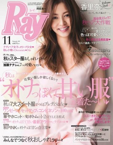 サムネイル 女性誌『Ray』(主婦の友社刊)11月号表紙