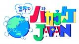 関西テレビ・フジテレビ系『世界でバカウケJAPAN』9月22日放送(C)関西テレビ