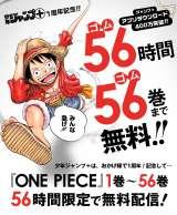 「少年ジャンプ+」アプリ上で『ONE PIECE』の1巻から56巻までを56時間無料で配信 (C)尾田栄一郎/集英社