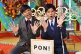 日本テレビ系情報番組『PON!』で司会を務めること決定した青木源太アナウンサー(右)(C)日本テレビ