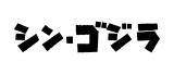 タイトル『シン・ゴジラ』は庵野秀明総監督の命名