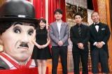 若手芸人によるネタ見せ番組『こそこそチャップリン』(毎週土曜 26:10 テレビ東京系)が10月3日よりスタート (C)テレビ東京