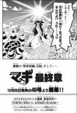 9月23日に発売された『週刊少年サンデー』での告知