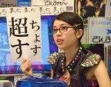 自身の読み間違えから生まれたフレーズを紹介する小林弥生 (C)ORICON NewS inc.