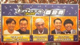 TBS『キングオブコント』の審査員 (C)ORICON NewS inc.