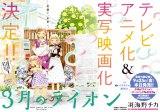 羽海野チカ『3月のライオン』が実写映画&アニメ化決定!=白泉社提供